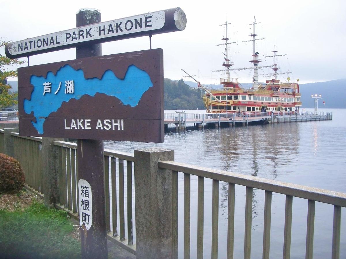 箱根芦ノ湖 海賊船