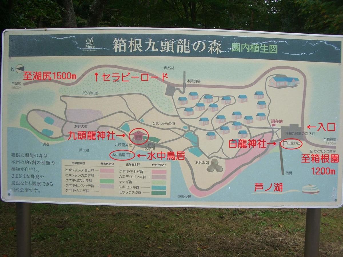 九頭龍の森 園内案内図
