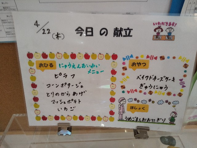 f:id:yuzurihahoikuen:20210422235004j:image