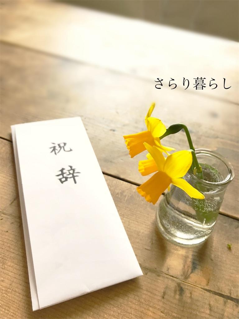 f:id:yuzushiohamachi:20180323130708j:image