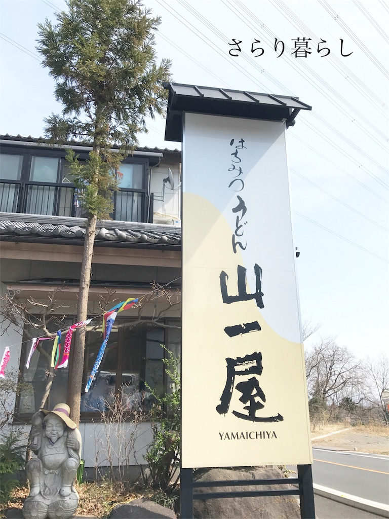 f:id:yuzushiohamachi:20180405011147j:image