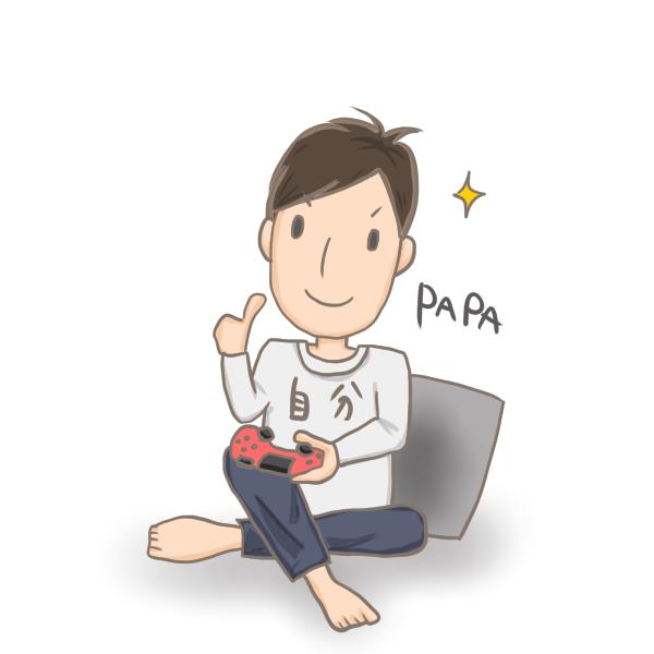 パパのイラスト