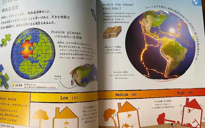 地震のページの写真