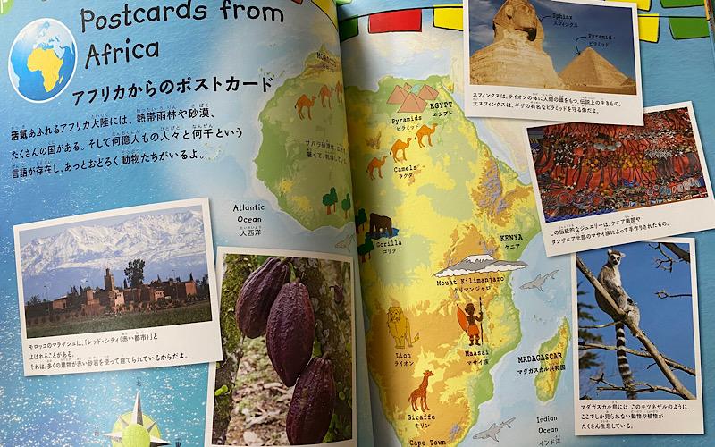 大陸のページの写真