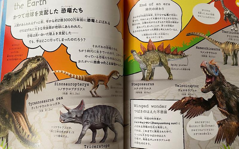恐竜のページの画像