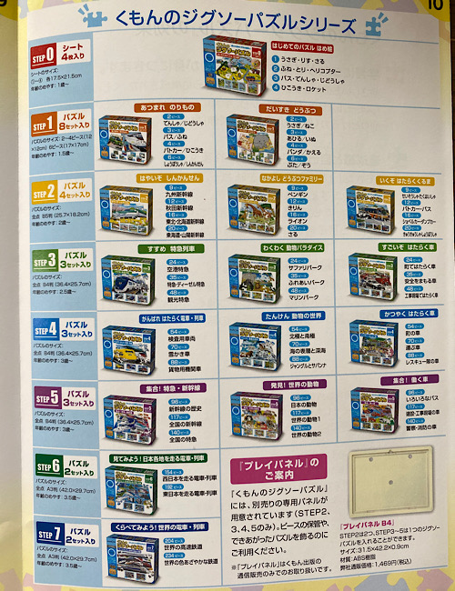 くもんジグソーパズルシリーズの写真