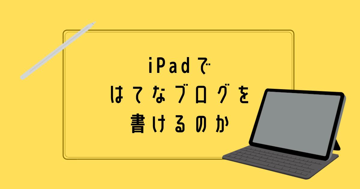iPadではてなブログを書けるのか、画像