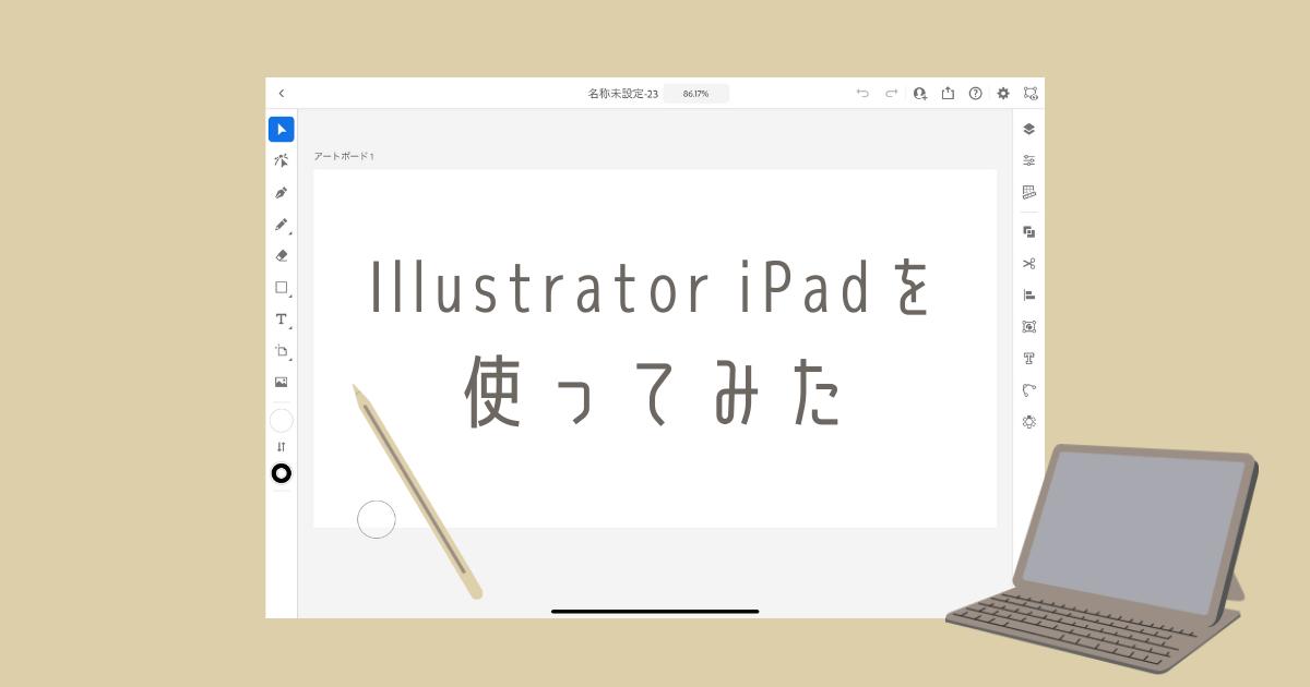 Illustratorの画像とタイトル