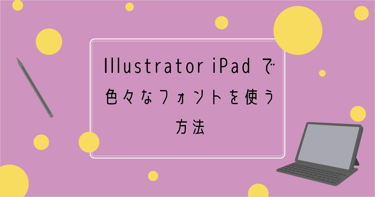 iPadのイラストとタイトル