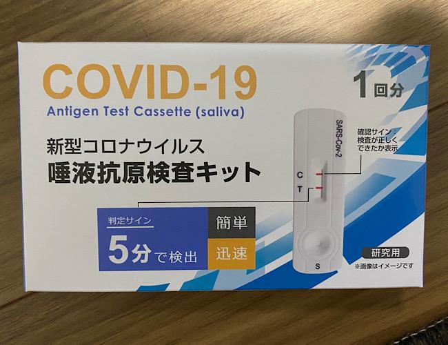 抗原検査キットの写真