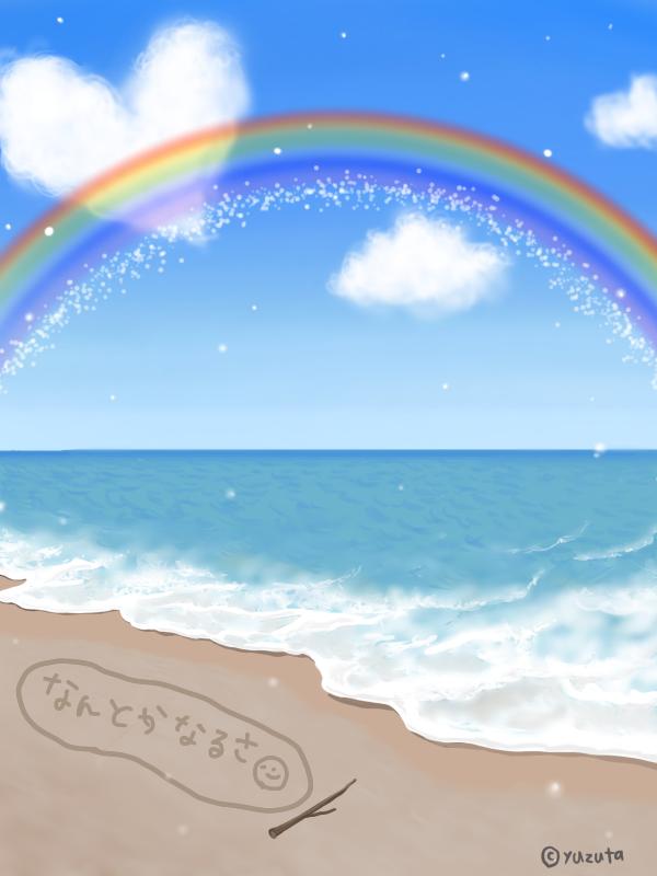 海と虹のイラスト
