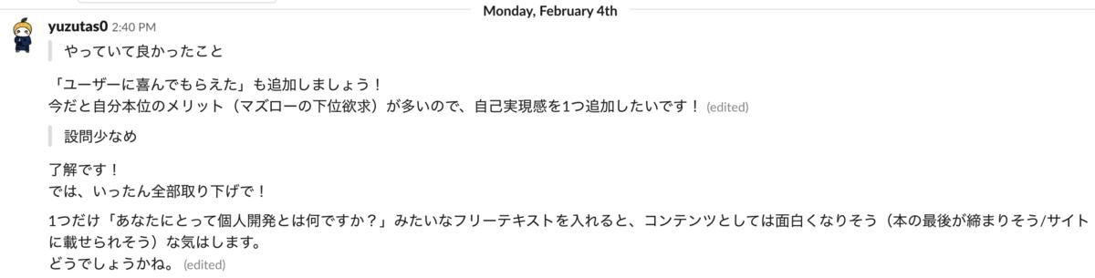 f:id:yuzutas0:20190922020539p:plain