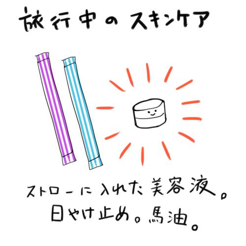 f:id:yuzuwasabi:20161018224109j:plain