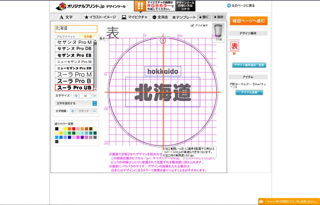 f:id:yuzuwasabi:20161028055413j:plain