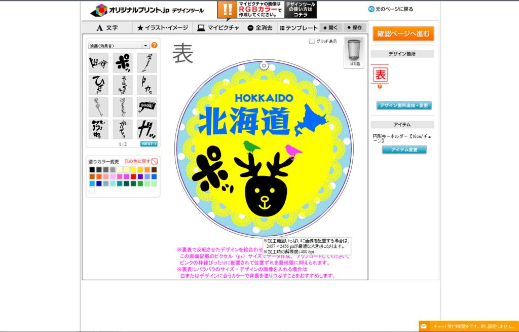 f:id:yuzuwasabi:20161028055417j:plain