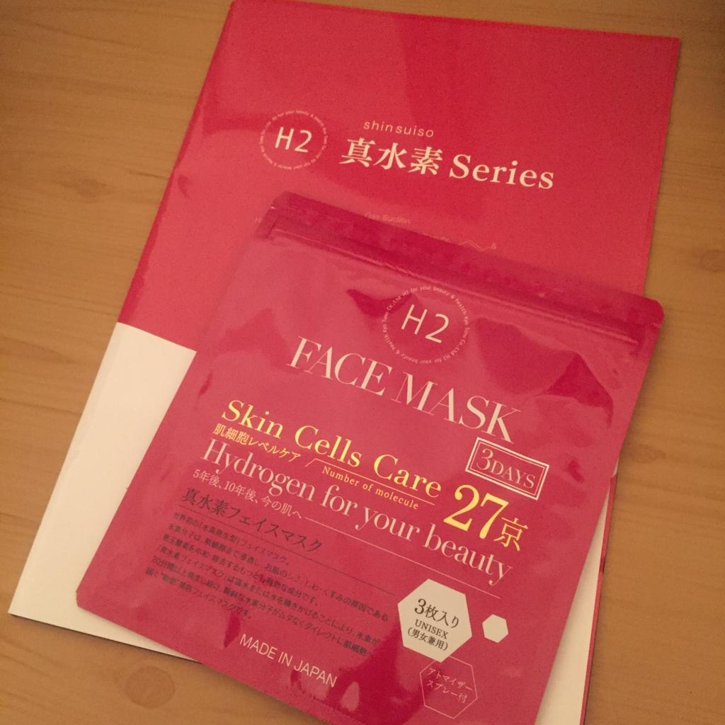 f:id:yuzuwasabi:20161031220342j:plain