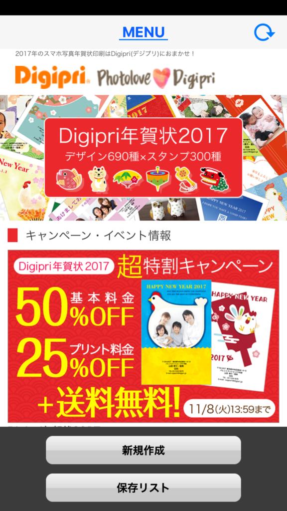 f:id:yuzuwasabi:20161104171122p:plain:w300