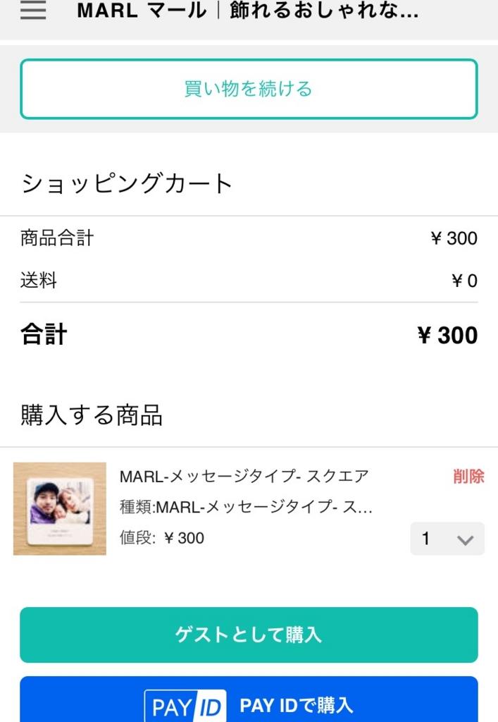 f:id:yuzuwasabi:20161127092912j:plain:w300