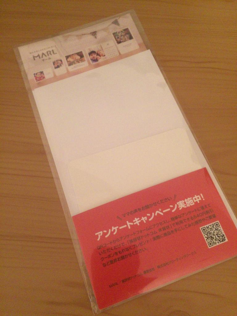 f:id:yuzuwasabi:20161127092927j:plain:w300