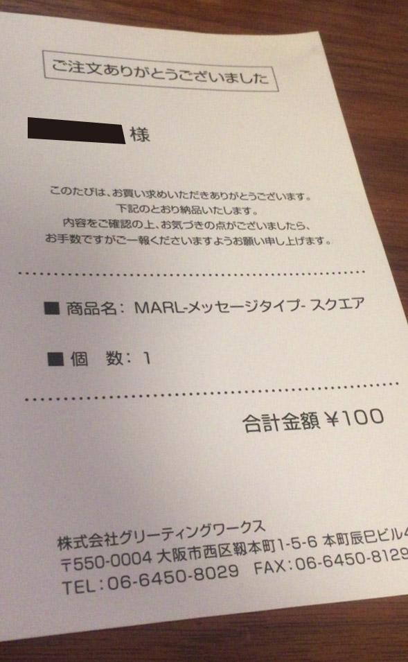 f:id:yuzuwasabi:20161127093539j:plain:w300