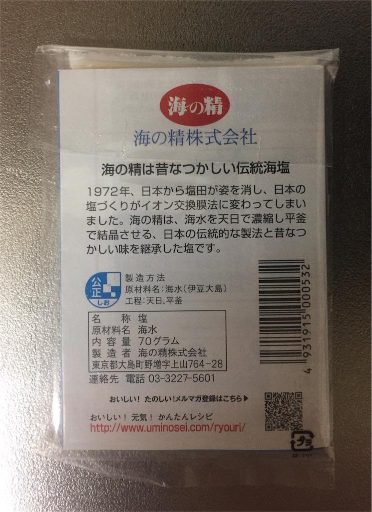 f:id:yuzuwasabi:20170126222946j:plain:w500