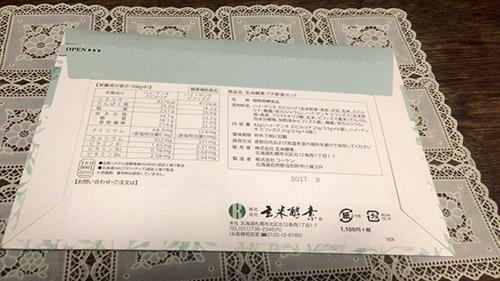 f:id:yuzuwasabi:20170304095059j:plain