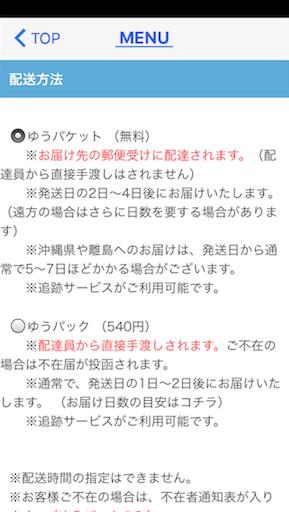 f:id:yuzuwasabi:20171101215452p:image