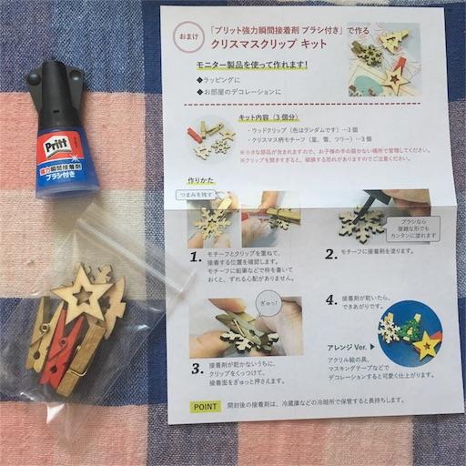 f:id:yuzuwasabi:20171211170811j:image