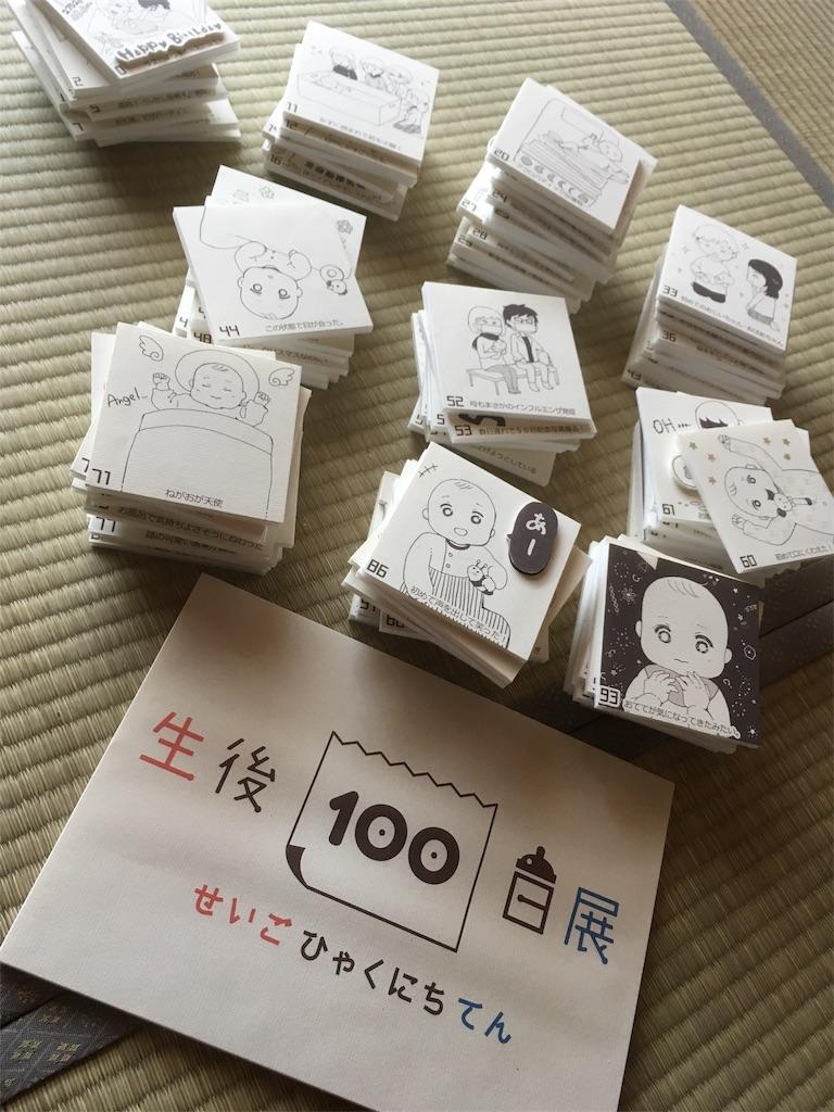 f:id:yuzuwasabi:20180620222807j:plain:w650