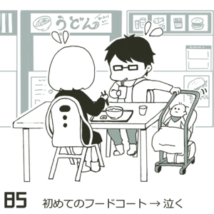 f:id:yuzuwasabi:20180707121105j:plain