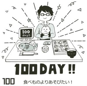 f:id:yuzuwasabi:20180707121129j:plain