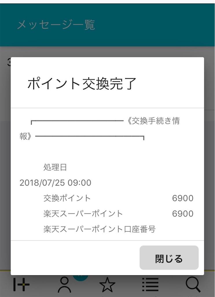 f:id:yuzuwasabi:20180820150919j:image