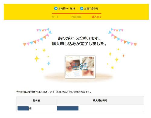 f:id:yuzuwasabi:20190114222627j:plain