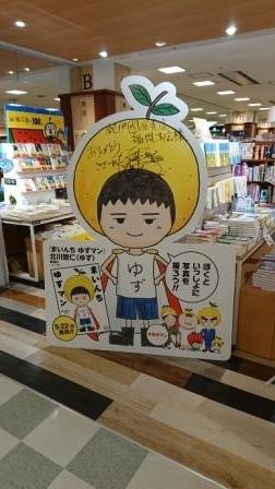 f:id:yuzuzanmai:20190730234231j:plain
