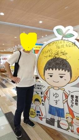 f:id:yuzuzanmai:20190730234328j:plain