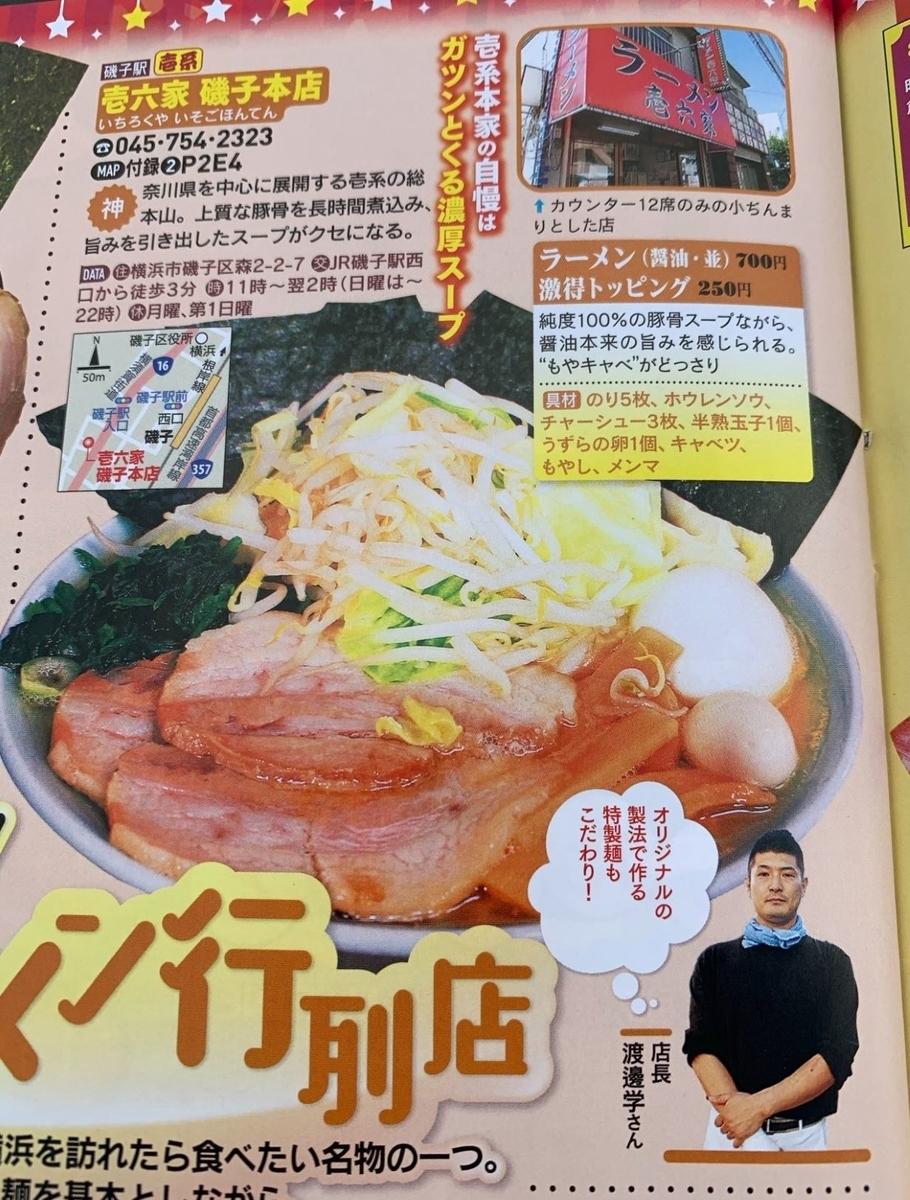 f:id:yuzuzanmai:20190919083456j:plain