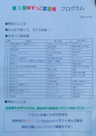 f:id:yuzuzanmai:20191028000342j:plain