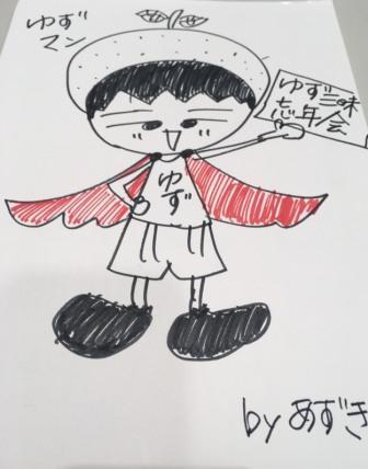 f:id:yuzuzanmai:20191209213534j:plain