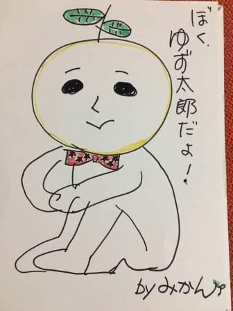 f:id:yuzuzanmai:20191209213853j:plain