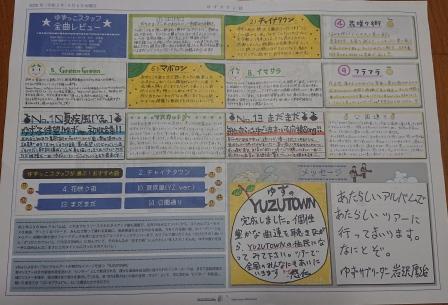 f:id:yuzuzanmai:20200305013300j:plain