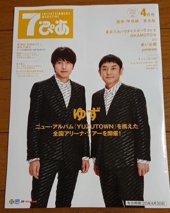 f:id:yuzuzanmai:20200331155030j:plain