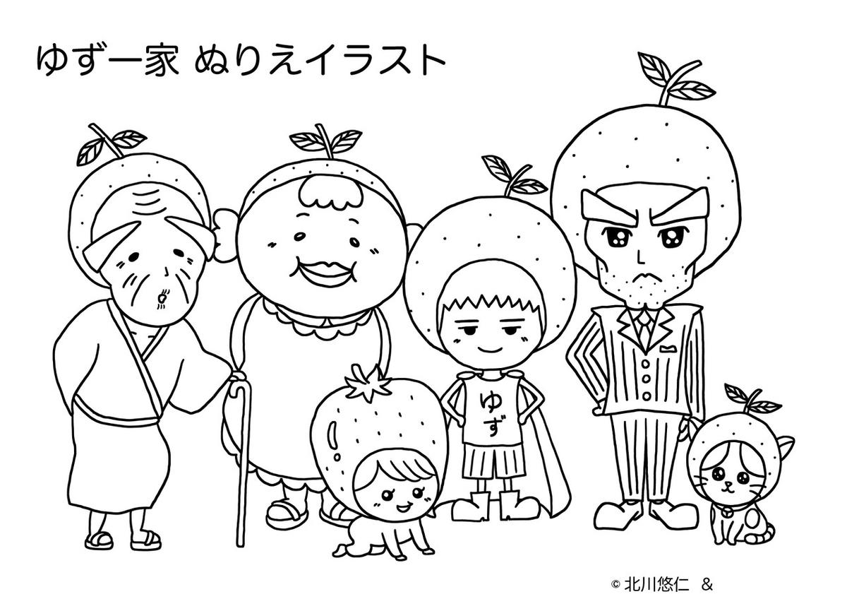 f:id:yuzuzanmai:20200412123213j:plain