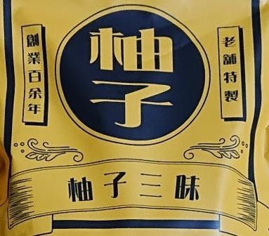 f:id:yuzuzanmai:20200424090027j:plain
