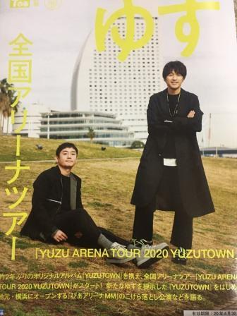 f:id:yuzuzanmai:20200501182349j:plain