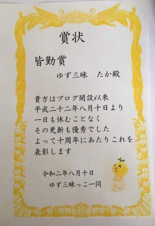 f:id:yuzuzanmai:20200821204755j:plain