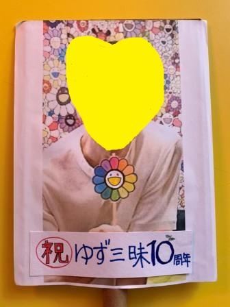 f:id:yuzuzanmai:20200821204813j:plain