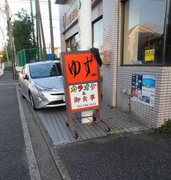 f:id:yuzuzanmai:20200831132901j:plain