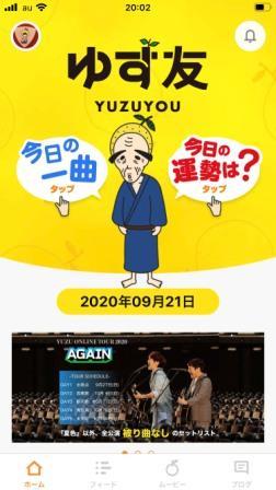 f:id:yuzuzanmai:20200924203428j:plain