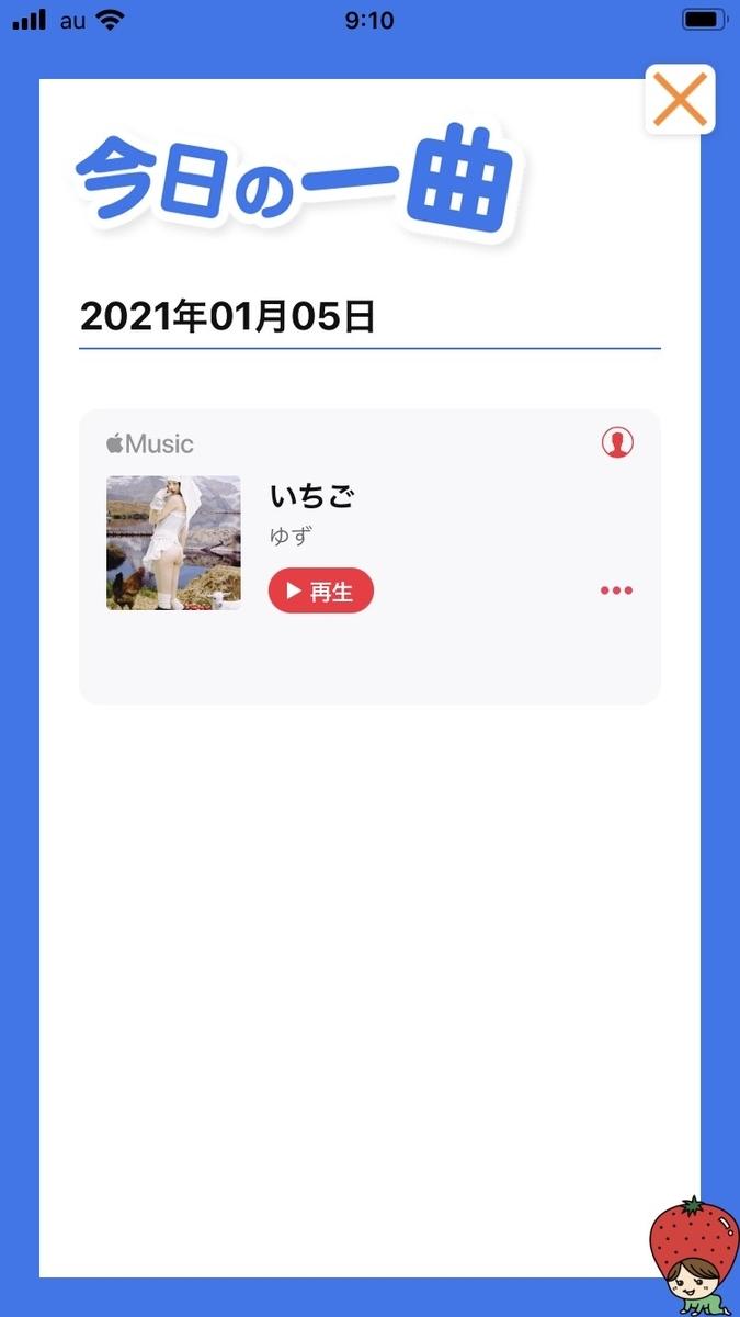 f:id:yuzuzanmai:20210105222744j:plain