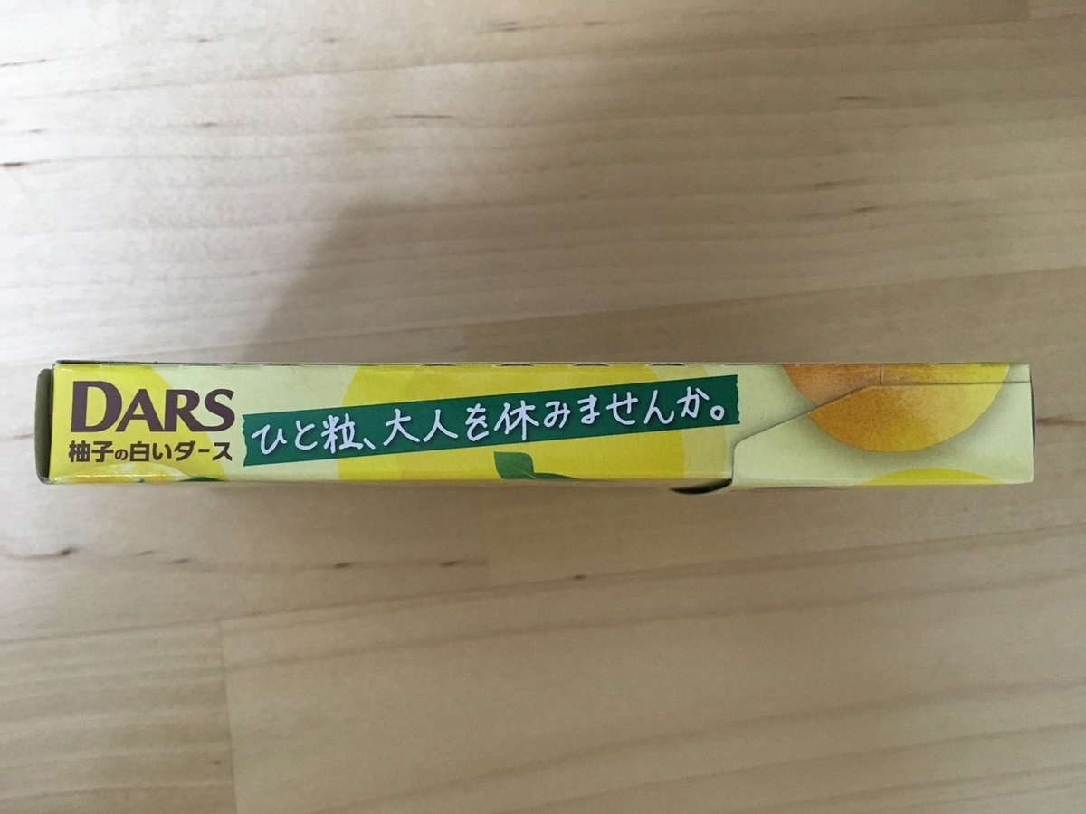 f:id:yuzuzanmai:20210302143814j:plain